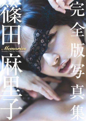 篠田麻里子 完全版写真集 「Memories」