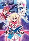 fortissimo EXS//Akkord:nachsten Phase 初回版[アダルト]