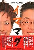 イママダ [単行本] / 久本 雅美, 柴田 理恵 (著); マガジンハウス (刊)