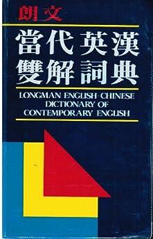 Longman English-Chinese Dictionary of Contemporary English