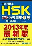中国語検定 HSK 公式 過去問集 3級 (2013年度版) CD付