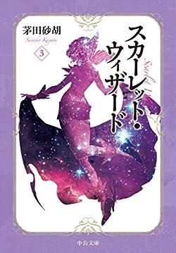 スカーレット・ウィザード3 (中公文庫)