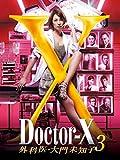 ドクターX~外科医・大門未知子~3 DVD-BOX -