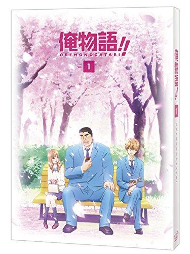 【Amazon.co.jp限定】俺物語!! Vol.1(全巻購入特典:「全巻収納BOX」引換シリアルコード付)  [Blu-ray]