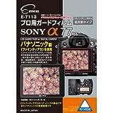 エツミ 液晶保護フィルム プロ用ガードフィルムAR SONY/α77対応 E-7113