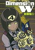 Dimension W 4