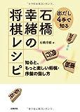出だし4手で知る石橋幸緒の将棋レシピ―知ると、もっと楽しい将棋・序盤の指し方