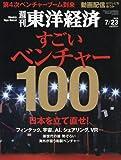週刊東洋経済 2016年723号