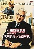 日曜洋画劇場 40周年記念 淀川長治の名画解説 [DVD]