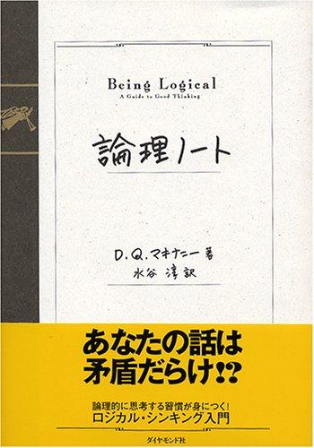 論理ノート