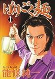 ばりごく麺 1 (ヤングジャンプコミックス)