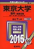 東京大学(理科-前期日程) (2015年版 大学入試シリーズ)