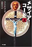 メサイア・コード (上) (ハヤカワ文庫NV 1090)