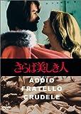 さらば美しき人 Giuseppe Patroni Griffi  [DVD]