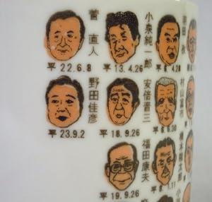 日本国 歴代首相 カラーまんが 湯呑 【野田佳彦首相入り】 MS-317167