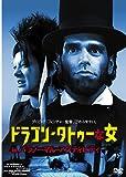 ドラゴン・タトゥーな女 in パラノーマル・アクティビティ [DVD]