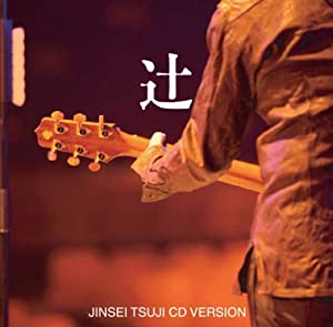「辻」JINSEI TSUJI CD VERSION