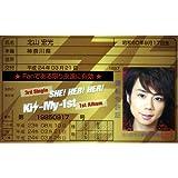 Kis-My-Ft2免許証3rd Single SHE!HER!HER!/1st Album Kis-My-1st【北山宏光】 / Kis-My-Ft2応援委員会
