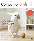 コンパニオンバードNo.18: 鳥たちと楽しく快適に暮らすための情報誌 (SEIBUNDO Mook)