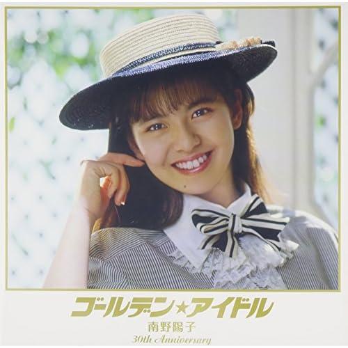 ゴールデン☆アイドル 南野陽子 30th Anniversary(完全生産限定盤)をAmazonでチェック!