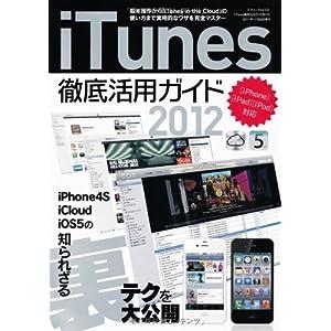 iTunes徹底活用ガイド2012 (三才ムック vol.433)