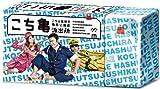 こちら葛飾区亀有公園前派出所 DVD-BOX / 香取慎吾, 香里奈, 速水もこみち, 柴田理恵, なぎら健壱 (出演)