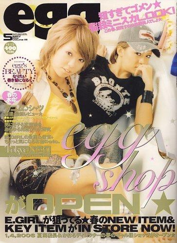 egg (エッグ) 2006年 05月号 [雑誌]