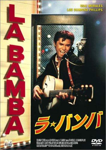 ラ★バンバ [DVD]