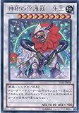 神樹の守護獣-牙王