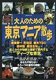 大人のための東京マニア散歩―達人たちが独断と偏愛で紹介するディープな東京 (洋泉社MOOK)