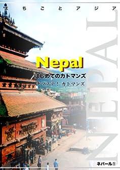 ネパール①はじめてのカトマンズ (まちごとアジア)