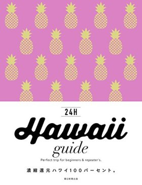 Hawaii guide 24H