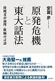 原発危機と「東大話法」―傍観者の論理・欺瞞の言語―