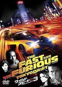 ワイルド・スピードX3 TOKYO DRIFT -THE FAST AND THE FURIOUS: TOKYO DRIFT-