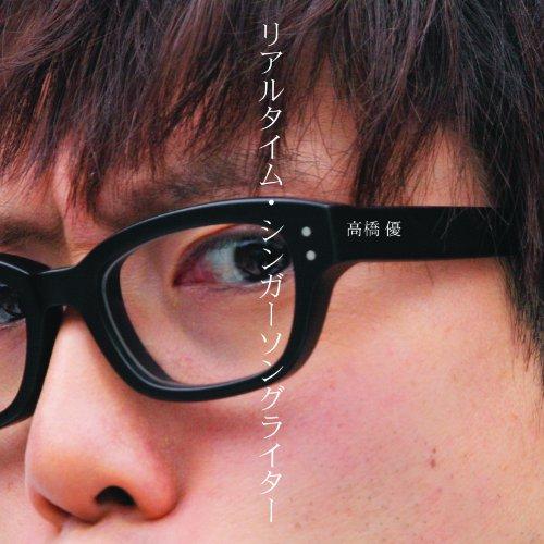 リアルタイム・シンガーソングライター(DVD付き初回限定盤)をAmazonでチェック!