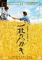 一枚のハガキ【DVD】