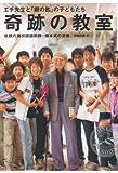 奇跡の教室 エチ先生と『銀の匙』の子どもたち -