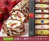お試し 神戸ワッフルセット ( お試しセット ロールケーキ いちご チョコ )