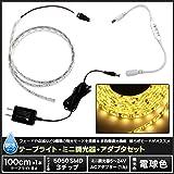 ミニ調光器(白) + 100Vアダプター + 防水 LEDテープライト 3チップ 電球色 100cm×1本セット