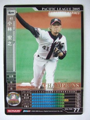 BBH1追加 黒カード 小林宏之(ロッテ)