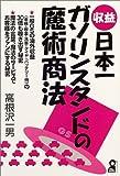 収益日本一・ガソリンスタンドの魔術商法 (Yell books)