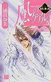 風のケアル〈5〉旭光へ翔ける翼 (C・NOVELSファンタジア) (単行本(ソフトカバー))