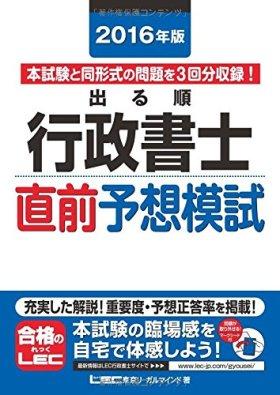 2016年版出る順行政書士 直前予想模試 (出る順行政書士シリーズ)