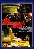 アメリカの友人 デジタルニューマスター版 [DVD] 北野義則ヨーロッパ映画ソムリエのベスト1977年