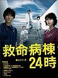 救命病棟24時 第4シリーズ DVD-BOX / 江口洋介, 松嶋菜々子, 木村多江, 北乃きい (出演)