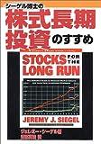 シーゲル博士の株式長期投資のすすめ
