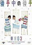 第14回 東京03単独公演「後手中の後手」 [DVD]