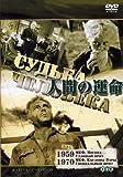 ロシア映画DVDコレクション 人間の運命 北野義則ヨーロッパ映画ソムリエのベスト1960年