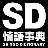 慎語事典 SD