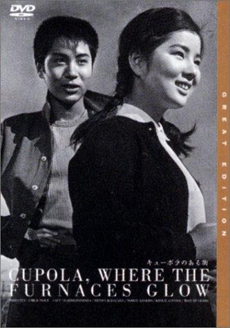 キューポラのある街 [DVD]